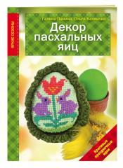 Книга Декор Пасхальных яиц. Красивые праздничные идеи