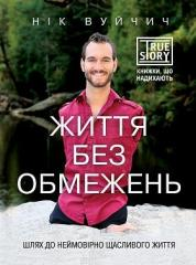 The book Zhittya without obmezhen. A way to