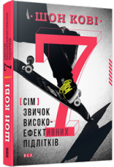 Книга 7 звичок високоефективних підлітків
