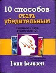 Книга 10 способов стать убедительным