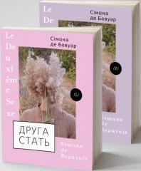 Книга Друга стать (комплект із 2 книг)