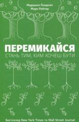 Book of Peremikaysya. Become Tim, Kim you want