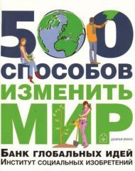 Книга 500 СПОСОБОВ ИЗМЕНИТЬ МИР