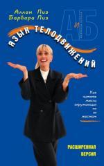 Книга Язык телодвижений
