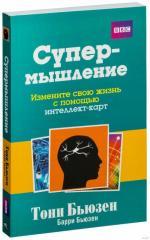 Supermyshleniye's book 2nd edition