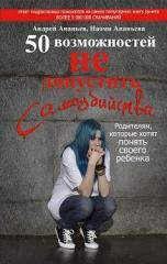 Книга 50 возможностей не допустить самоубийства. Родителям, которые хотят понять своего ребенка
