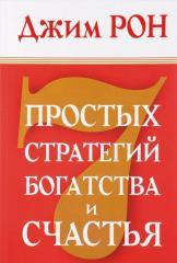 Книга 7 простых стратегий богатстваи счастья