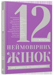 Book 12 neymov_rny zh_nok: about ts_nnost і, yak_