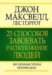Книга 25 способов завоевать расположение людей