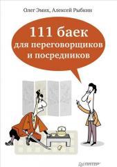 Книга 111 баек для переговорщиков и посредников