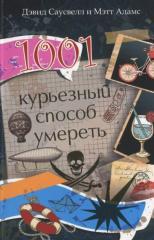 Книга 1001 курьезный способ умереть