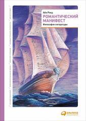 Книга Романтический манифест: Философия литературы