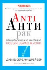 Книга Anti Антирак. Прощаться можно много раз