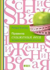 Книга Правила снижения веса: Как худеть, не чувствуя себя несчастным