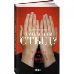 Книга Зачем нам стыд? Человек vs. Общество