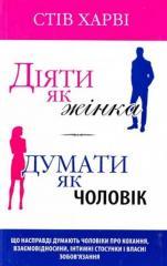 Книга Діяти як жінка, думати як чоловік