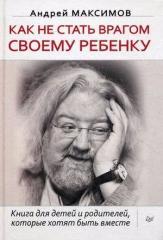 Книга Как не стать врагом своему ребенку. Книга