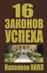 Книга 16 законов успеха