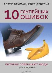 Книга 10 глупейших ошибок, которые совершают люди
