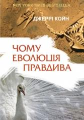 The book to Chy evolyutsiya is truthful