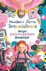 Dochkovedeniye's book. The fathers who are