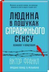 Lyudin's book in poshuka spravzhnyy to the