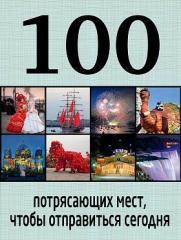 Книга 100 потрясающих мест, чтобы отправиться сегодня