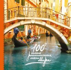Книга 100 самых романтических мест мира (нов. оф.)