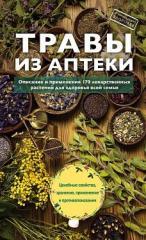 Книга Травы из аптеки. Описание и применение 170