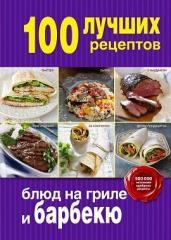 Книга 100 лучших рецептов блюд на гриле и барбекю