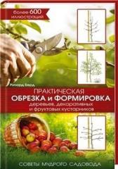 Книга Практическая обрезка и формировка деревьев,