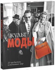 Книга Культ моды. 20 предметов одежды, ...