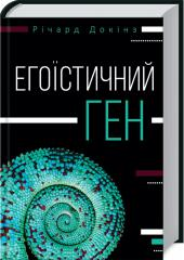 Book Ego§stichny gene