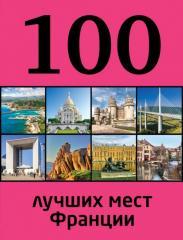 Книга 100 лучших мест Франции