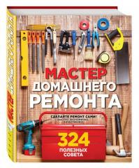 Book Master of house repair: 324 good advices