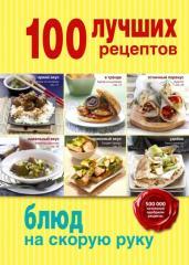 Книга 100 лучших рецептов блюд на скорую руку
