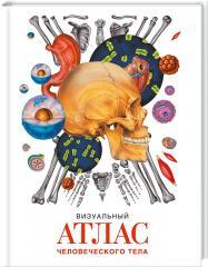 Книга Визуальный атлас человеческого тела