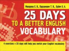 Книга 25 Days to a Better English. Vocabulary. 4 exercises x 25 days will help you enrich your English vocabulary