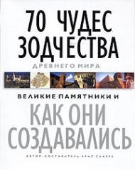 Книга 70 чудес зодчества Древнего мира
