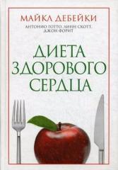 Книга Диета здорового сердца