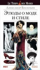 Книга Этюды о моде и стиле