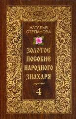 Книга Золотое пособие народного знахаря. Книга 4