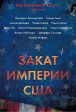 Книга Закат империи США