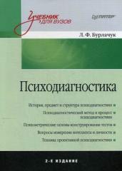 Книга Психодиагностика. Учебник