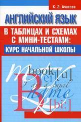Книга Английский язык в таблицах и схемах с мини-тестами. Курс начальной школы