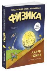 Книга Физика. Естественная наука в комиксах