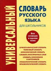 Книга Универсальный словарь русского языка для