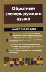 Книга Обратный словарь русского языка: около 100 000 слов