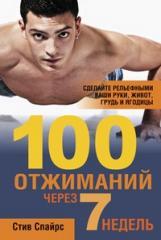 Книга 100 отжиманий через 7 недель