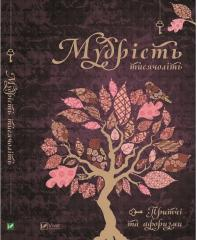 Book of Mudr_st tisyachol_